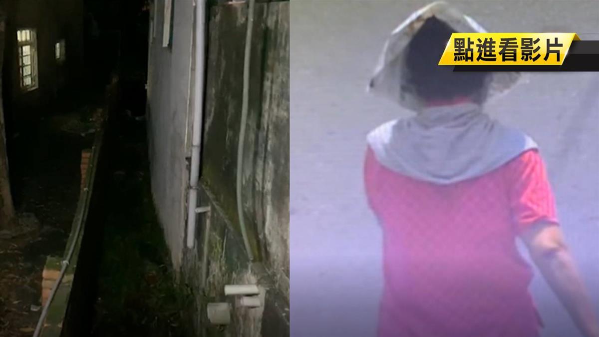 7旬婦失蹤10天!出門又繞回家…離奇陳屍水溝