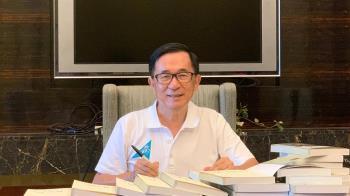 陳水扁「一邊一國行動黨」8月成立!陳致中回應