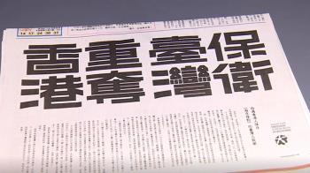 在台刊登重奪香港 港人:盼台灣挺身而出