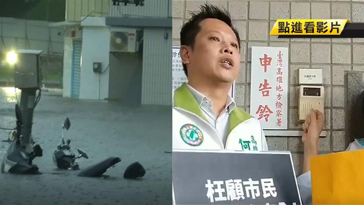 高雄719慘淹!綠議員爆真相:水閘門沒開