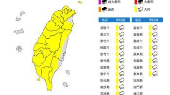 快訊/全台19縣市大雨特報來了!防雷擊強陣風