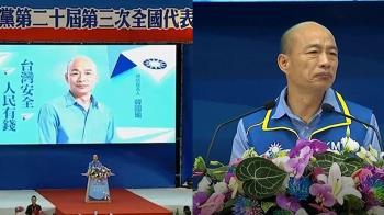 提名出征 韓國瑜:一支穿雲箭 青天白日重新見