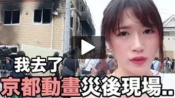 露胸完妝!女網紅致意京阿尼大火 影片開營收被轟爆