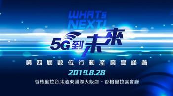 5G生態系全面啟動,台灣開始全力備戰! 第四屆《WHATs NEXT!5G到未來》數位行動產業高峰會 8月28日盛大開幕