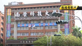 53年歷史南榮科大將停辦 八百學生得轉學