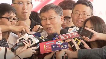 快訊/台灣民眾黨組郭柯配? 柯P現身回應了