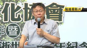 2020起手式?柯文哲組「台灣民眾黨」致敬蔣渭水