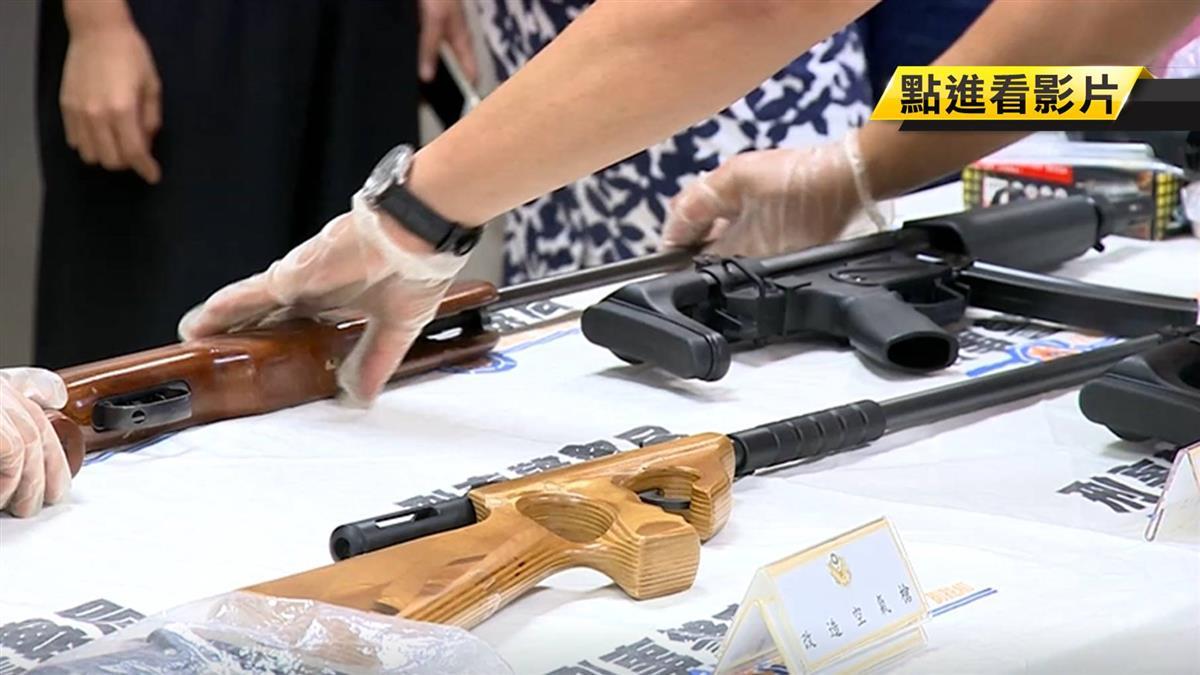 警鎖定空氣槍、模擬槍 憂易改造成犯罪工具