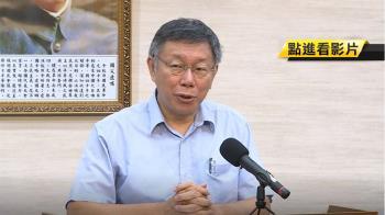 組台灣民眾黨!柯P左批藍右打綠 目標進軍國會