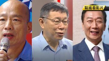 柯組黨牽動2020 韓國瑜:尊重與祝福