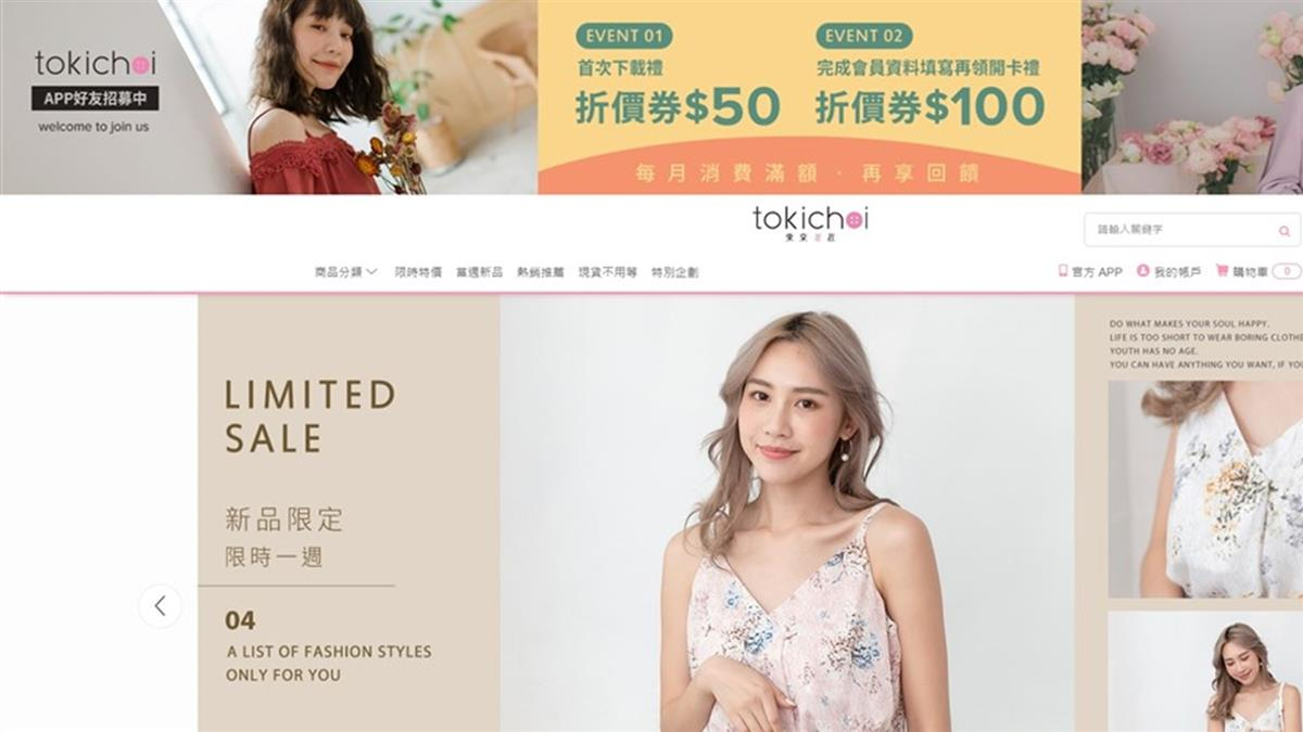 東京著衣併購驚傳內線交易!前董座遭約談