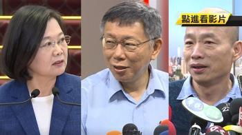 柯組台民黨丟震撼彈 將瓜分藍綠選票
