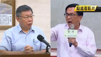柯P組黨遭綠營酸 陳水扁:落跑市長不差一個