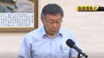 組台灣民眾黨!柯P喊破10種口號 嗆翻藍綠