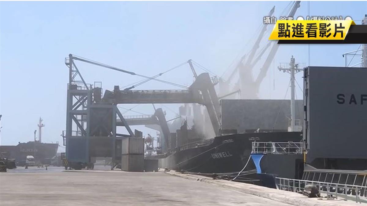 台中港碼頭空汙嚴重 民眾:肺都是水泥