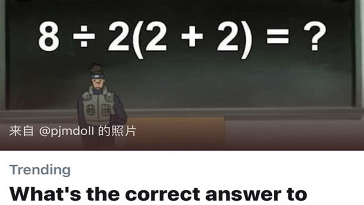 8÷2(2+2)答案16還是1?網戰3天 達人揭秘