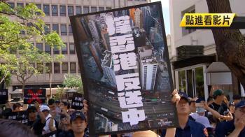 台灣力挺香港反送中 NHK女主播超驚訝