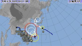 快訊/第9號颱風利奇馬生成了!這2天離台最近