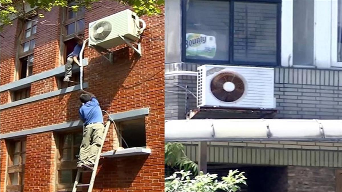 裝冷氣翻牆高難度 「危險施工」需額外收費