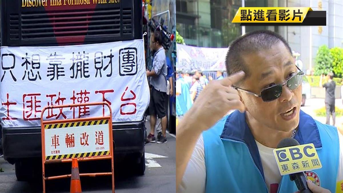抗議強制裝GPS監控行蹤 遊覽車包圍交通部