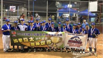 小馬少棒中華隊2轟搶勝 拿下隊史第9冠