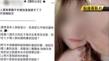 議員高調示愛小三 8月孕妻:讓我看這?