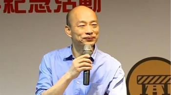 25年前畫面曝!韓國瑜:政見跳票被罷免無話可說