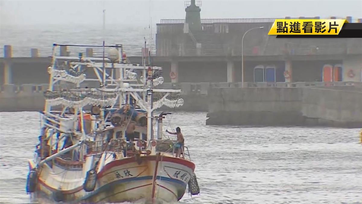利奇馬颱風來勢洶洶 基隆漁船進港避風災