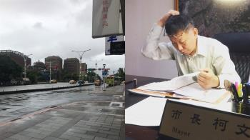 柯文哲認:颱風假多放!網讚護國神颱 原因曝光