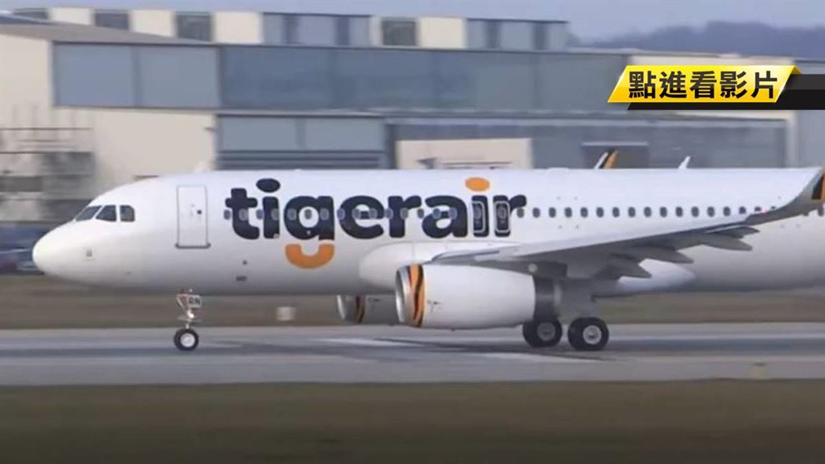虎航遇颱風 機械故障兩度取消 旅客怒吼要回家