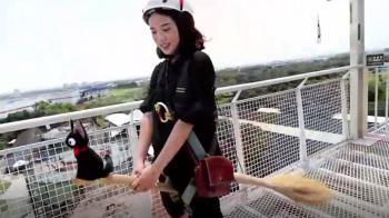 20公尺高空玩飛天掃帚 遊客秒變「魔女宅急便」