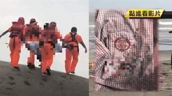 找到了!中年男身穿制服陳屍海灘 學號助破案