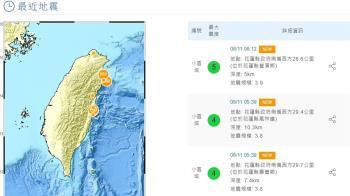 花蓮33分鐘連3震!氣象局:恐有規模5以上地震