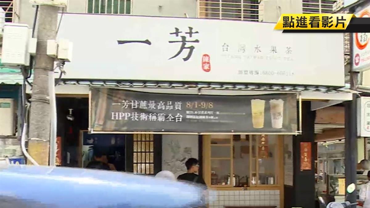 手搖飲之亂…源自中國台灣?網友清點12家店