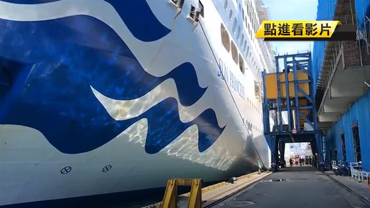 搭公主號遊沖繩落海 女遊客遺體運返基隆港