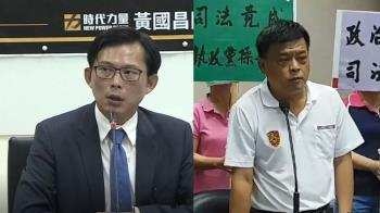 黃國昌控「弟運毒判刑還趴趴走?」 前議員:我已入監