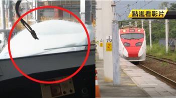 普悠瑪駕駛艙玻璃霧化 司機確認號誌難…台鐵急更換