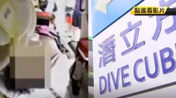 教練在!潛水旅館驚傳溺水 醫:有生命危險