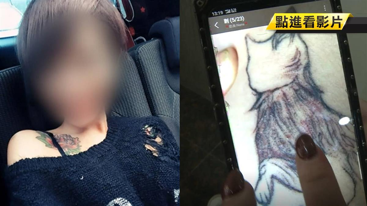 控刺青後嚴重冒紅疹、長水泡 知名女刺青師回應了