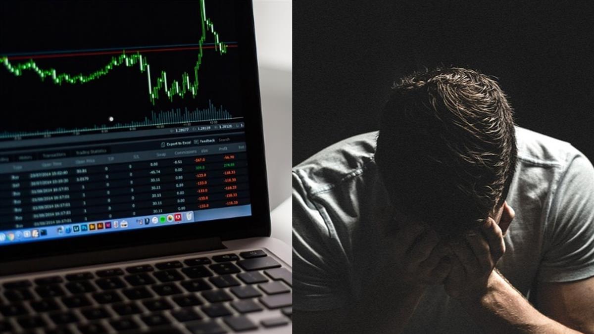 30年股市達人失準!玩股票賠錢 竟是大腦出問題