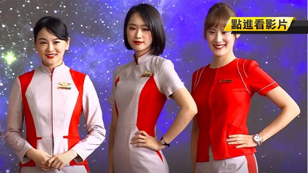 汰機換制服!灰紅抗靜電展現「太空科技」