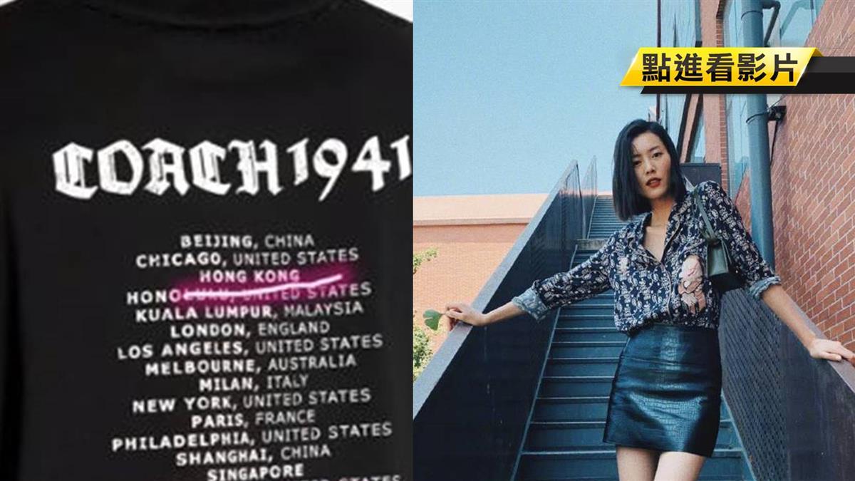 名牌捲入政治風波 T恤將台港列為國家惹議