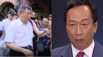 電視專訪狂酸韓國瑜 柯P:國民黨被他整慘