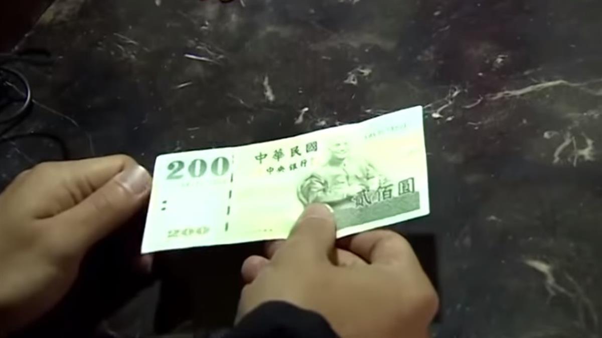 超商買飲料!他付200元鈔票遭拒收:那麼難用嗎