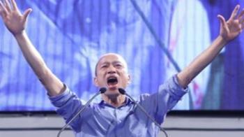 九合一選舉 韓國瑜政治獻金約1.3億元