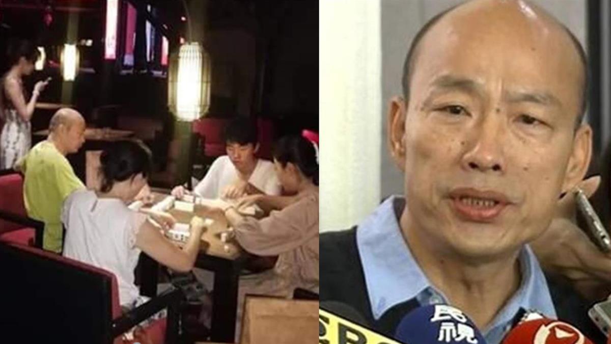兒好奇!韓國瑜打麻將被拍:國家機器監視我?