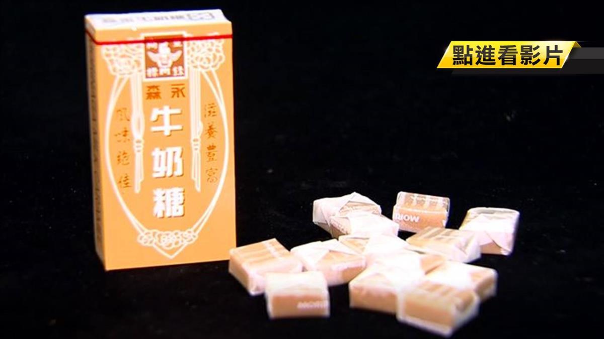 逆轉!森永牛奶糖驗不出奶 衛生局揭原因