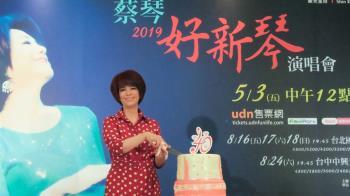61歲蔡琴邀候選人點歌:都擁有好心情