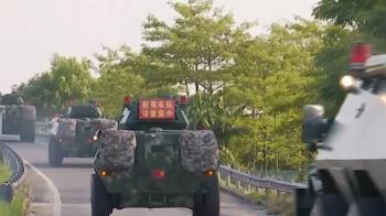 港成天安門2.0? 專家:顧慮台灣、北京不會貿然出兵