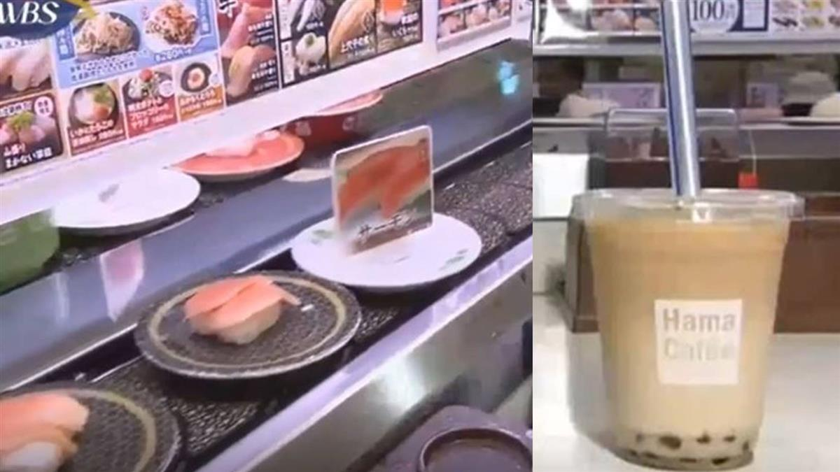 珍珠奶茶跨界燒 成迴轉壽司販賣品項